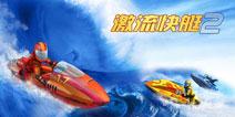 激情竞速游戏《激流快艇2》IOS版本全新来袭
