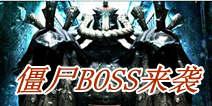 《世界2》新怪物僵尸BOSS现身 中国元素怪物来袭