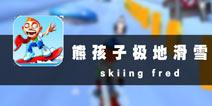 冰天雪地欢乐多 《熊孩子极地滑雪》评测