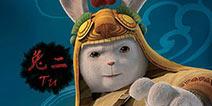 ��享福利 《兔�b�髌�2》正式登�WP平�_