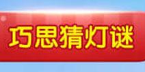 梦幻西游手游元宵节灯谜题目答案 巧猜灯谜问题攻略