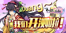 《幻想战姬》首测进行中 研发商弘煜的历史大作