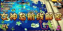 海盗掠夺女神岛怎么到达 解密地图最难到达区域