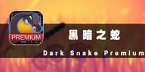 经典怀旧佳作 《黑暗之蛇》评测