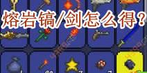 泰拉瑞亚熔岩镐怎么得 熔岩剑制作方法