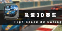 霸气驰骋赛道 《急速3D赛车》评测