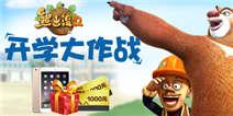 【获奖名单】《熊出没2》开学大作战 快来4399游戏盒赢大奖