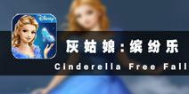 迷失公主梦幻城堡 《灰姑娘:缤纷乐》评测