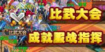 梦幻西游手游比武大会服战指挥PK战术