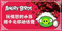 【获奖名单】玩愤怒的小鸟 搏千元移动话费!