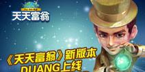 《天天富翁》新版本DUANG上线 精彩内容大放送
