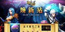 《冰火魔厨》焕新站上线 3月26日拉开魔幻序幕