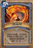 炉石传说龙息术