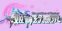 新版本新玩法全面来袭《姬神幻想录》迎来更新