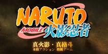 《火影忍者手游》4月15日首测 火影新时代来袭