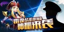 爱乐游将携「雷霆战机兄弟篇」亮相GMGC2015