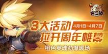 《新部落守卫战》4月8日周年庆 3大超级活动上线