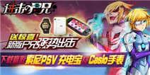 【获奖名单】新版尸兄强势出击 快来4399游戏盒下载送惊喜