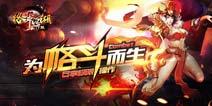 电视游戏发力《格斗江湖》TV版今日震撼推出