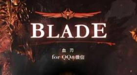 �n���p榜第一手游《Blade》��服�_�y