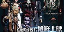 国漫改编手游《不良人》 宣传视频发布