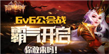 激爽新玩法 《暗黑战神》1.9版本今日更新