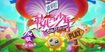 《花儿与少年》手游IOS版4月30日上线 游戏截图曝光
