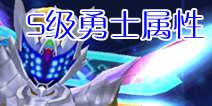 铠甲勇士之英雄传说S级英雄属性 雅塔莱斯升级属性