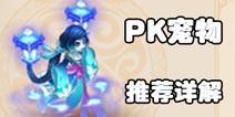梦幻西游手游PK类型宠物详解推荐