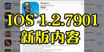泰拉瑞亚新版本更新内容 苹果版1.2.79更新详解