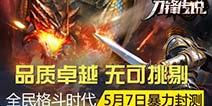 大剧情巨作《刀锋传说》 5月7日火爆内测