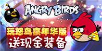 【获奖名单】玩怒鸟嘉年华版 送现金装备