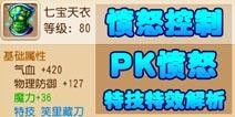 梦幻西游手游愤怒控制类特技研究 PK愤怒控制