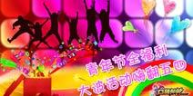 5.4青年节私人定制《口袋神兽》大波活动来袭