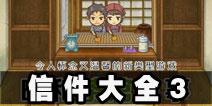 昭和茶馆故事信件大全3 日记图鉴资料详解