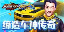【获奖名单】《我是车神3D狂飙极速版》入夏大狂欢!