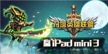 【获奖名单】再战《刀塔英雄联盟》赢 iPad mini3