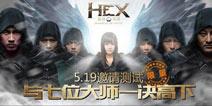 HEX集换英雄5月19日开启精英测试 与七位大师一决高下