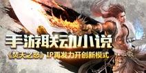 《焚天之怒》手游小说联动 第二季度开测