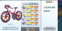天天酷跑超级单车价格 超级单车多少钱