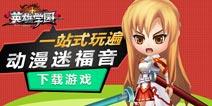 Q萌3D动漫手游《英雄学园》漫画迷的福音!