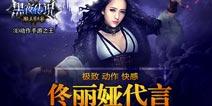 佟丽娅代言《黑夜传说》今日双平台震撼公测!