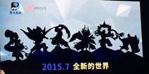 乱斗西游2下半年新英雄大爆料 新版本