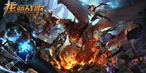 《龙骑战歌》全新官网上线 5月26日安卓首发