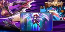 技能天赋魔魂玩转 《暗黑战神》iOS版迎来大更新