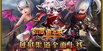真MMO手游《幻想编年史》 今日越狱版上线