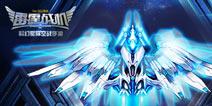 雷霆战机新战机来袭 X翼冰河战机绝对零度登场
