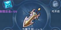 亚瑟之剑宝石系统详解 大宝石镶起来