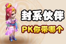 梦幻西游手游PK封印系伙伴哪个好 封印类伙伴选择