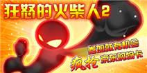玩火柴人2015最新版送京东卡